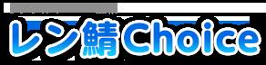 レン鯖Choice/レンタルサーバー比較